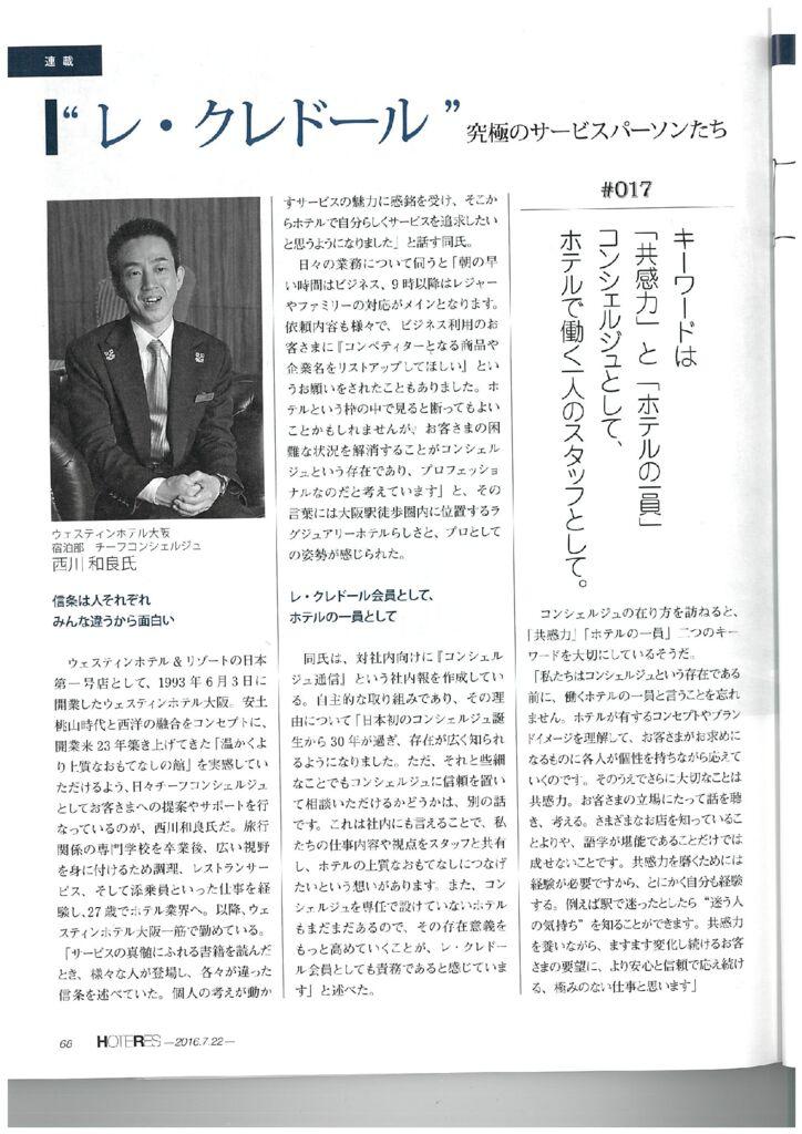 20160722Nishikawaのサムネイル