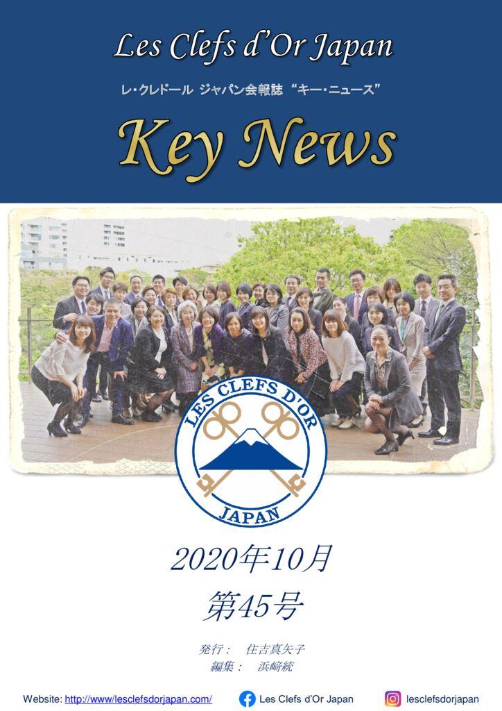 202010KeyNewsJのサムネイル