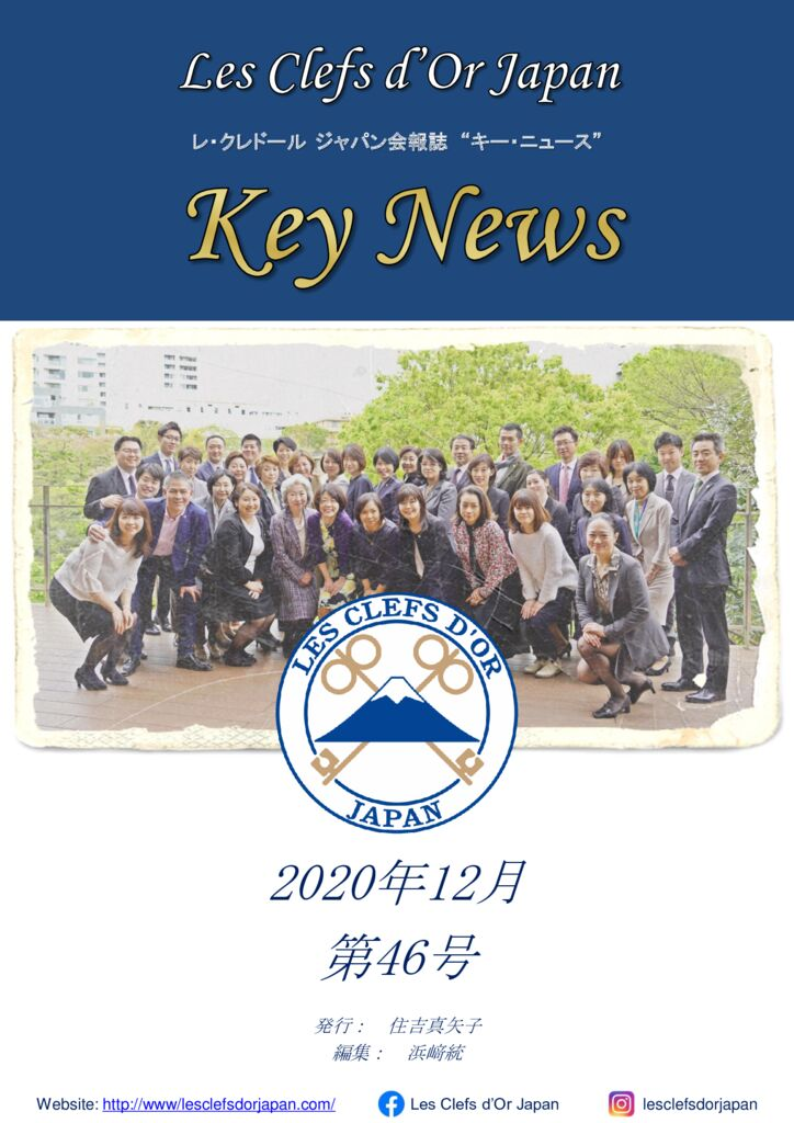 202012KeyNewsJのサムネイル